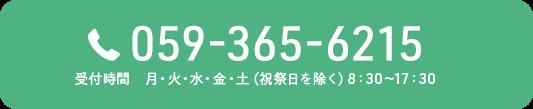 TEL:059-365-6215 受付時間 月・火・水・金・土(祝祭日を除く) 8:30~17:30